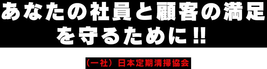 あなたの社員と顧客の満足を守るために!!(一社)日本定期清掃協会